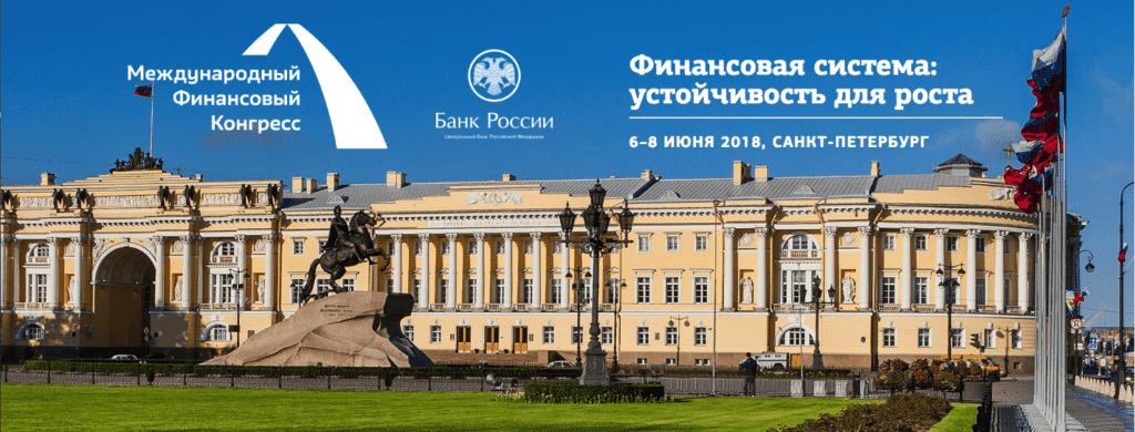Участие в Международном финансовом конгрессе