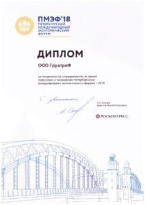 Компания ГрузпроФ участвует в ПМЭФ-2018