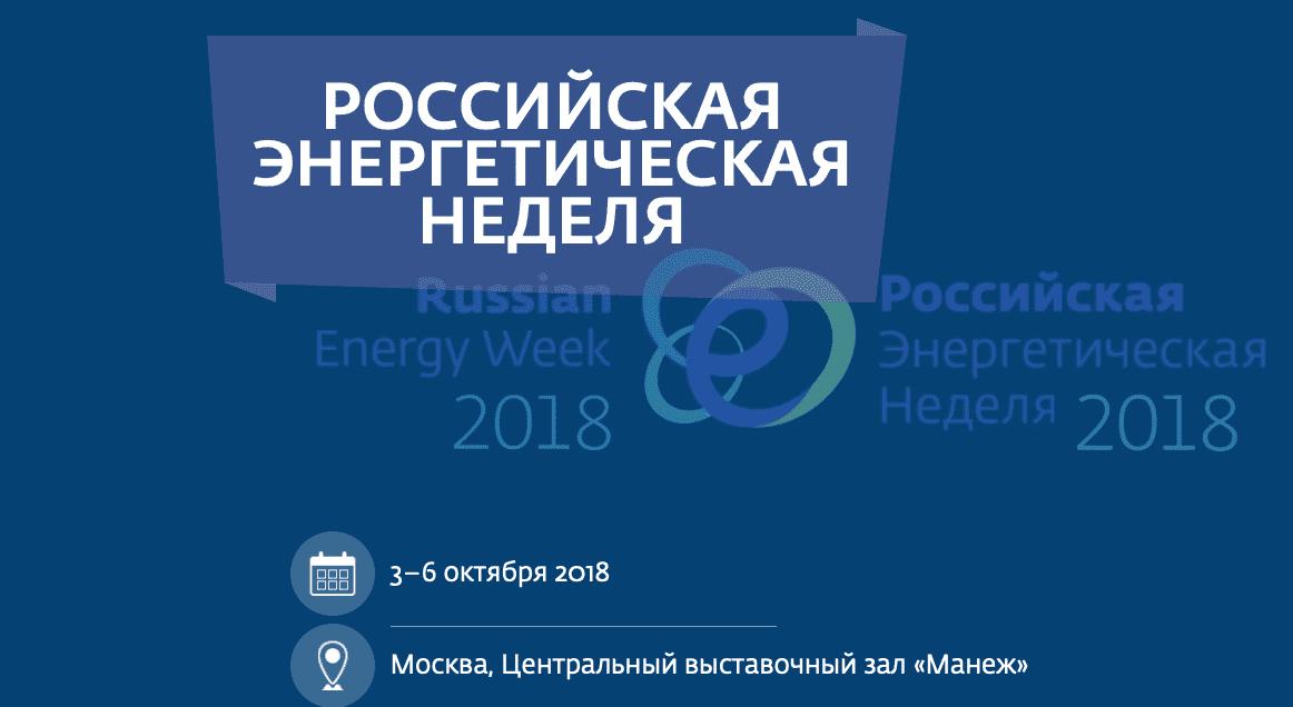 Работы для Российской энергетической недели