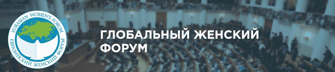 Евразийский женский форум - 2018