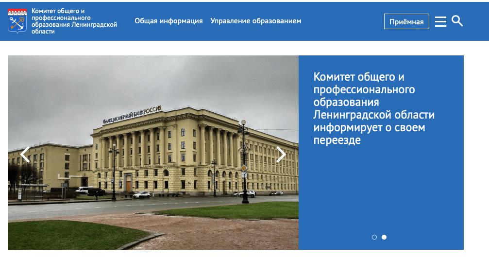 Работы для комитета по образованию Ленинградской области